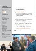 изготовление лопаток авиационных двигателей теория и практика - Page 4