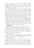 mwvave pnevmoniis marTvis gaidlaini - Page 4