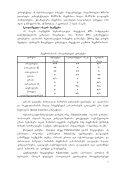 mwvave pnevmoniis marTvis gaidlaini - Page 5