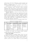 mwvave pnevmoniis marTvis gaidlaini - Page 6