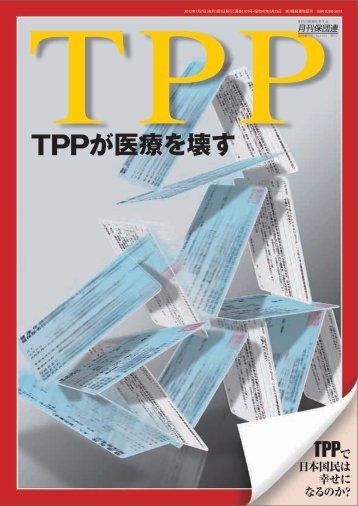 TPP%E3%83%91%E3%83%B3%E3%83%95%E8%A6%8B%E6%9C%AC%E5%88%B7 %E6%A0%A1%E4%BA%86