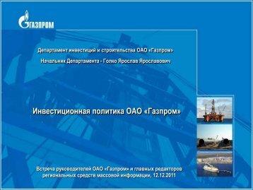 Презентация Ярослава Голко - Газпром