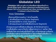 Globalstar LEO
