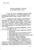 Untitled - Bibliotekarz Opolski - Page 7
