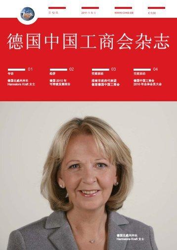 工商会杂志12 05/2011 - Chinesischer Industrie- und ...