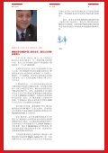 工商会杂志12 05/2011 - Chinesischer Industrie- und ... - Page 4