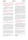 工商会杂志12 05/2011 - Chinesischer Industrie- und ... - Page 6