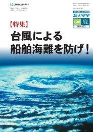 台風による船舶海難を防げ! - 日本海難防止協会