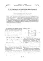 Model of Geometric Neutrino Mixing and Leptogenesis - 中国物理C