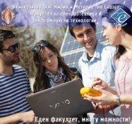 Брошура за идните студенти - Факултет за електротехника и ...