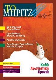 Τεύχος 99 - Ελληνική Ομοσπονδία Μπριτζ