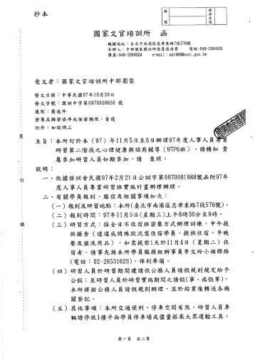 Page 1 Page 2 Page 3 Page 4 國家文官培訓所辦理97 年度人事人員 ...