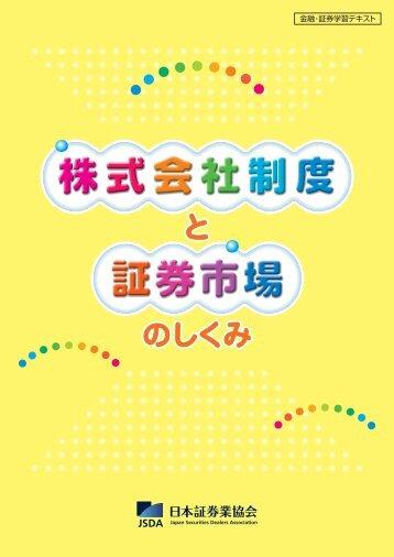 金融・証券学習テキスト - 日本証券業協会
