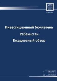 Ежедневный обзор Узбекистан Инвестиционный бюллетень