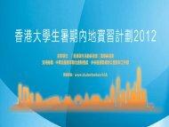 香港大學生暑期內地實習計劃2012 實習城市企業名稱