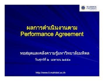ํิํิผลการดําเนินงานตาม Performance Agreement