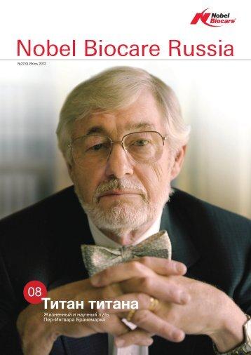 2 - Nobel Biocare Russia