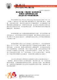 保良局呈獻:《 藍精靈》 慈善電影首映陳國基入境事務處處長主禮入境 ...