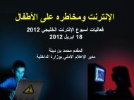 خواطر: الانترنت والطفل