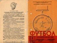 1963.10.02: Динамо (Москва, СССР) vs СПАРТАК // Fanat1k.ru