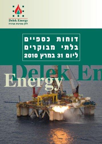 """ÌÈÈÙÒΆ ˙ÂÁÂ"""" Ìȯ˜Â·Ó† È˙Ï· - Delek Energy Systems"""