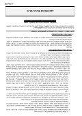 """ÌÈÈÙÒΆ ˙ÂÁÂ"""" Ìȯ˜Â·Ó† È˙Ï· - Delek Energy Systems - Page 6"""