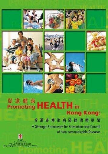 促進健康香港非傳染病防控策略框架Promoting ... - 健康飲食在校園