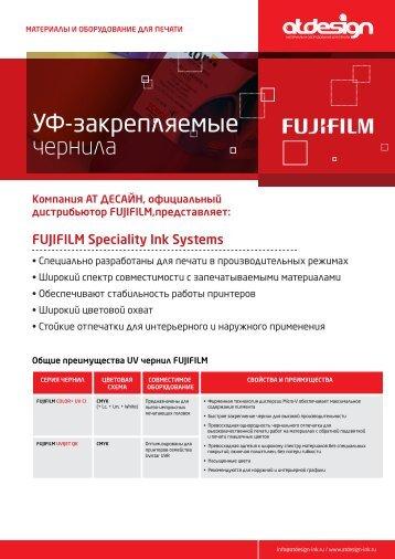 УФ-закрепляемые чернила_A4_new_4 - Десайн АТ