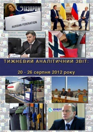 Тижневий аналітичний звіт: 20 - 26 серпня 2012 року - Українська ...