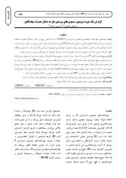 متن کامل (PDF) - پایگاه اینترنتی فصلنامه علمی پژوهشی بهبود
