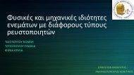 Tasopoloulou_Th ... dokia_Firka_Ioulia.ppt.pdf