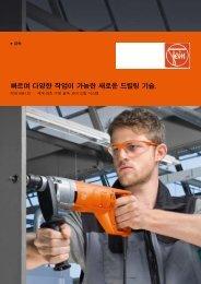 PDF 다운로드 - C. & E. FEIN GmbH