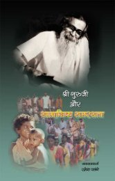 Shri Guruji Aur Samajik Samarasta.pdf - Shri Golwalkar Guruji