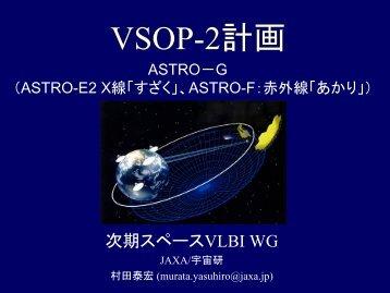 「21世紀の電波天文学」と VSOP-2 - VERA - 国立天文台