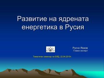 Развитие на ядрената енергетика в Русия