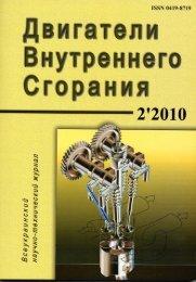 Двигатели внутреннего сгорания. 2010. №2 PDF (Size:7770 МБ)