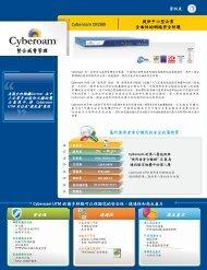 1500i datasheet.cdr - Cyberoam