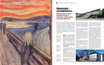 """Инновации - Журнал """"ТРЕТЬЯКОВСКАЯ ГАЛЕРЕЯ"""""""