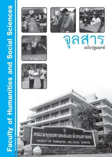Faculty of Humanities and Social Sciences - คณะมนุษยศาสตร์และ ...