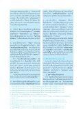 Faculty of Humanities and Social Sciences - คณะมนุษยศาสตร์และ ... - Page 4