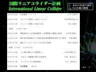 計画概要・イントロ - 東京大学素粒子物理国際研究センター