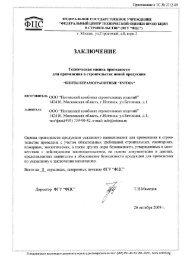 Заключение о технической оценке пригодности ... - CoCoMat.ru