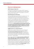 Скачать PDF-файл (1,50 МБ) - Page 4