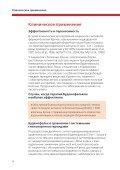 Скачать PDF-файл (1,50 МБ) - Page 6