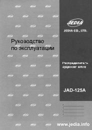Паспорт JAD-125A, скачать (PDF, 1090 Кб)