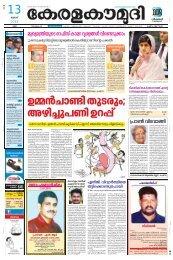 ഉ ൻ ചാ ി തു ട രും; അ ഴി ചു പ ണി ഉറ ് - Kerala Kaumudi