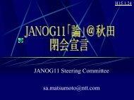 JANOG11 Steering Committee 松本 智 sa.matsumoto@ntt.com