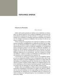 PERIODIKO PANEP TEYXOS 3