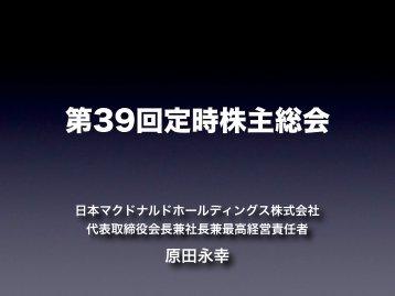 第39回定時株主総会 - 日本マクドナルドホールディングス