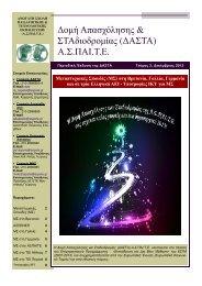 3ο τεύχος, Δεκέμβριος 2012 - Ανώτατη Σχολή Παιδαγωγικής ...